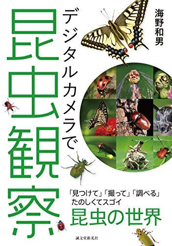 デジタルカメラで昆虫観察 / 海野和男