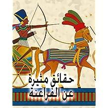 حقائق مثيرة في حياة الفراعنة (Arabic Edition)