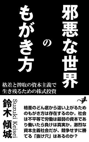 Jaaku na sekai no mogaki kata: Kakusa to sakushu no nakade ikinokoru kabusikitoushi (Japanese Edition) ()