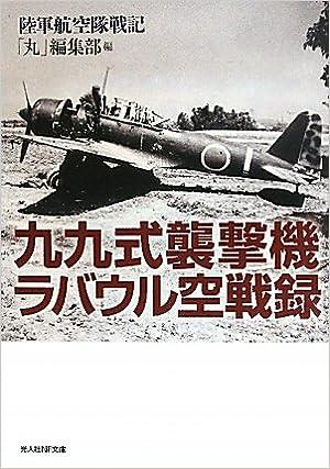 九九式襲撃機ラバウル空戦録―陸...