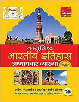 History Book In Hindi