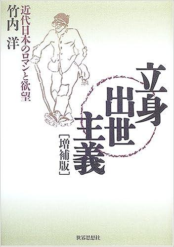 立身出世主義―近代日本のロマン...