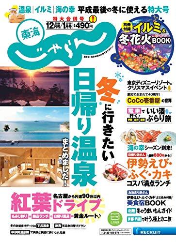 東海版2018年12月・2019年1月合併号 (東海じゃらん)