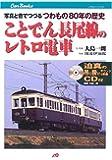 ことでん長尾線のレトロ電車―写真と音でつづる「つわもの」80年の歴史 (JTBキャンブックス)