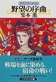 野望の序曲―グイン・サーガ(56) (ハヤカワ文庫JA)