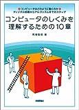 img - for Konpyu  ta no shikumi o rikaisuru tameno 10sho   : Konpyu  ta wa donoyo  ni ugokunoka : Dijitaru kairo kara arugorizumu madeno suteppu book / textbook / text book