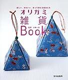 オリガミ雑貨Book―楽しい、かわいい、折って使える雑貨たち
