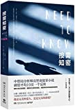 Need to Know (Chinese Edition) by  Karen Cleveland in stock, buy online here