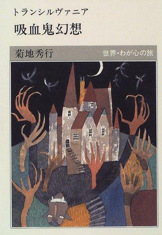 トランシルヴァニア 吸血鬼幻想 (世界・わが心の旅)