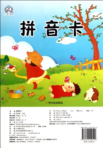 Pinyin Card (Chinese Edition)