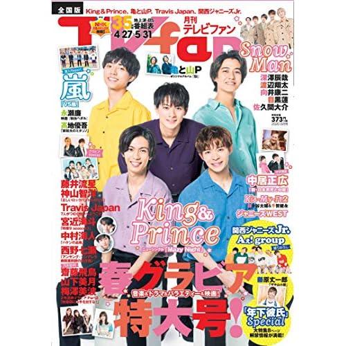 TVfan 2020年6月号 表紙画像