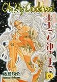 Oh My Goddess!: v. 6 by Kosuke Fujishima (2007-12-21)
