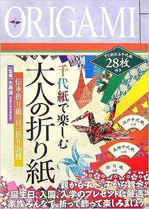 ハート 折り紙:日本折り紙協会-amazon.co.jp