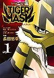 TIGER MASK -シャドウ・オブ・ジャスティス-(1) (ヤンマガKCスペシャル)