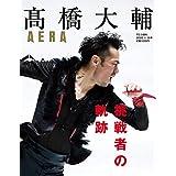 AERA 2020年 1/15号 増刊