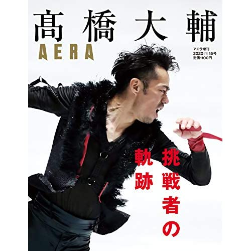 AERA 2020年 1/15号 増刊 表紙画像