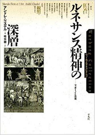 ルネサンス精神の深層―フィチーノと芸術 (ヴァールブルク・コレクション)
