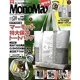 Mono Max モノマックス 2019年8月号 増刊 マーモット 特大保冷バッグ