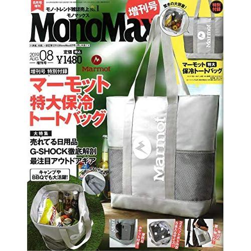 Mono Max 2019年8月号 増刊 画像