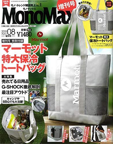 Mono Max 2019年8月号 増刊 画像 A