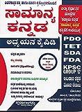 Samanya Kannada Adhyayana Kaipidi - Useful For PDO, TET, SDA, FDA, KPSC Group C, Morarji Desayi, Abakari Police And All Other Technical And Non Technical Exams