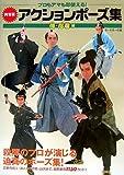 Action Pose Book, Real Photo for Drawing Japanese Manga [Samurai and Ninja Edition]