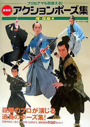 Action Pose Book, Real Photo for Drawing Japanese Manga ...
