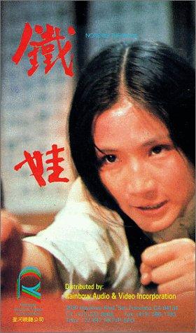 Tie wa [VHS]