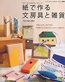 紙で作る文房具と雑貨 (レディブティックシリーズ no. 3001)
