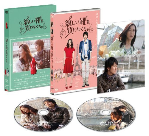 Japanese Movie - Atarashii Kutsu Wo Kawanakucha (I Have To Buy New Shoes) Deluxe Edition (2DVDS) [Japan LTD DVD] KIBF-91167