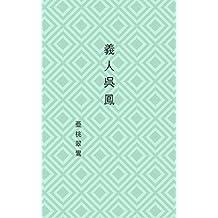 gizin GO Hou (Japanese Edition)