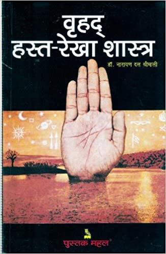 Buy vruhad hasta rekha shastra hindi book online at low prices in buy vruhad hasta rekha shastra hindi book online at low prices in india vruhad hasta rekha shastra hindi reviews ratings amazon fandeluxe Image collections