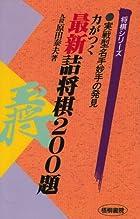力がつく最新詰将棋200題 (将棋シリーズ)