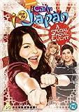 Icarly - Igo To Japan [DVD]