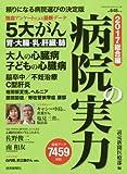 病院の実力 2017 総合編 (YOMIURI SPECIAL 106)