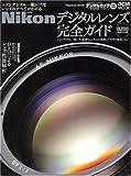 Nikon デジタルレンズ 完全ガイド D200完全対応版 (impress mook―DCM MOOK)