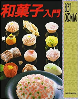 Introduction to japanese sweets wagashi japanese cooking recipe introduction to japanese sweets wagashi japanese cooking recipe book 9784391114706 amazon books forumfinder Image collections