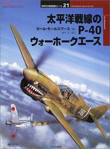 Taiheiyō sensen no P-40 uōhōkuēsu