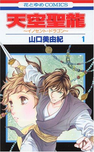 天空聖龍~イノセント・ドラゴン~ 第1巻 (花とゆめCOMICS)
