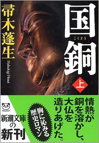 国銅〈上〉 (新潮文庫)   帚木 ...