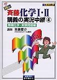 NEW斉藤化学I・II講義の実況中継―高校化学 (4) (The live lecture series)