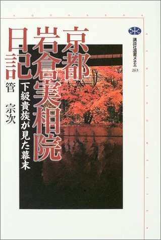 京都岩倉実相院日記―下級貴族が見た幕末 (講談社選書メチエ)