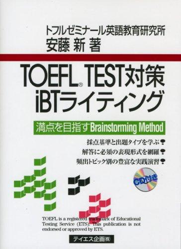 TOEFL TEST対策iBTライティング