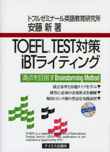 Toefl Ibt Test Strategy (Japanese Version)