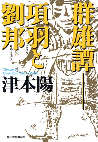群雄譚 項羽と劉邦 (ハルキ文庫―時代小説文庫)