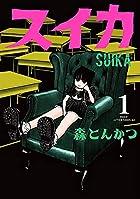 スイカ 第01巻