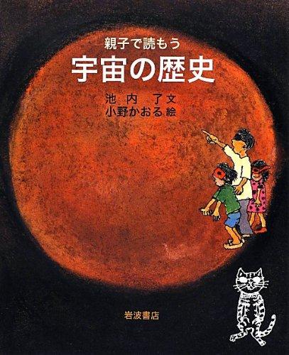 親子で読もう 宇宙の歴史