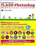 FLASH+Photoshop Webアニメーションメイキングブック