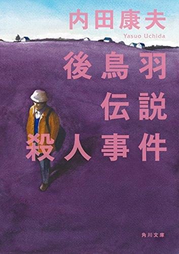 後鳥羽伝説殺人事件 (角川文庫 (5976))