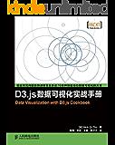 D3.js数据可视化实战手册(异步图书)
